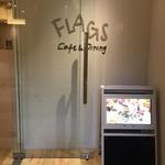 フラッグスカフェ&ダイニング -
