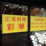 広東料理 彩華 - 広東料理 彩華(いろか) 油淋鶏セット 新開地(兵庫区)