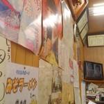 しょうちゃん食堂 - 壁には芸能人のサインが