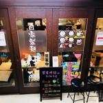 自家製麺 伊藤 - お店は階段下正面です!