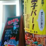 放課後駄菓子バーAー55 京都四条河原町店  - 目印は可愛い看板と黄色いのぼり♪