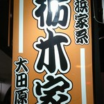 栃木家 - 看板