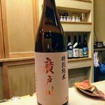 すし処 みや古分店 - 冷酒は福島県の廣戸川