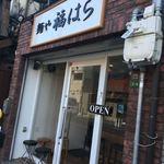 麺や 福はら - 〜(*゚.▽゚)ノ
