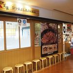 ひつまぶし名古屋 備長 - ひつまぶし名古屋 備長 東京スカイツリータウン・ソラマチ店