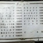 77563077 - メニューですビーフカツ1380円から1480円に値上がりしてました