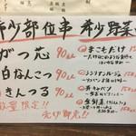 77564623 - スペシャルメニュー
