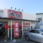 光琳 - お店は県道21号線沿い松島にある想夫恋等数店が並ぶレストランスペースの一画にあります。