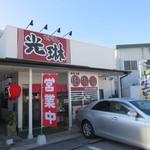 光琳 - 松島の県道沿いにある数店舗が並ぶレストラン街の中にある中華料理のお店です。