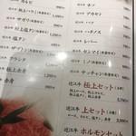 近江牛焼肉 銘特屋 -