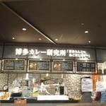 博多カレー研究所 博多とんこつあごだしカレー - 福岡空港2階