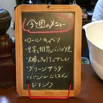 ジャム cafe 可鈴 - 11月29日(水)~12月4日(月)の週替わりランチ(950円)のメニュー