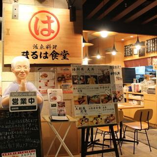 チカマチB1☆元気いっぱい!新鮮おいしい活魚酒場!