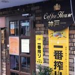 神戸一 - 兵庫駅北徒歩2〜3分の洋食喫茶です(2017.12.6)