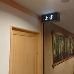 鮨 土方 -