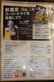 須田町食堂 -