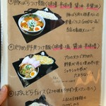 麺屋ぱんどら -