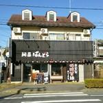 麺屋ぱんどら - 296号線沿い