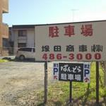 麺屋ぱんどら - 道路を挟んで向かい側に駐車場9台分