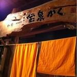 宝泉かく和食と中華の店 - 和華(WAKA) 宝泉かく