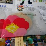 カネキきのした菓子店 - 料理写真:岩内銘菓「はまなす」