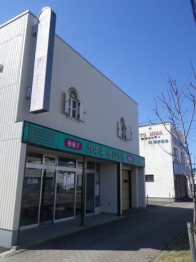 カネキきのした菓子店