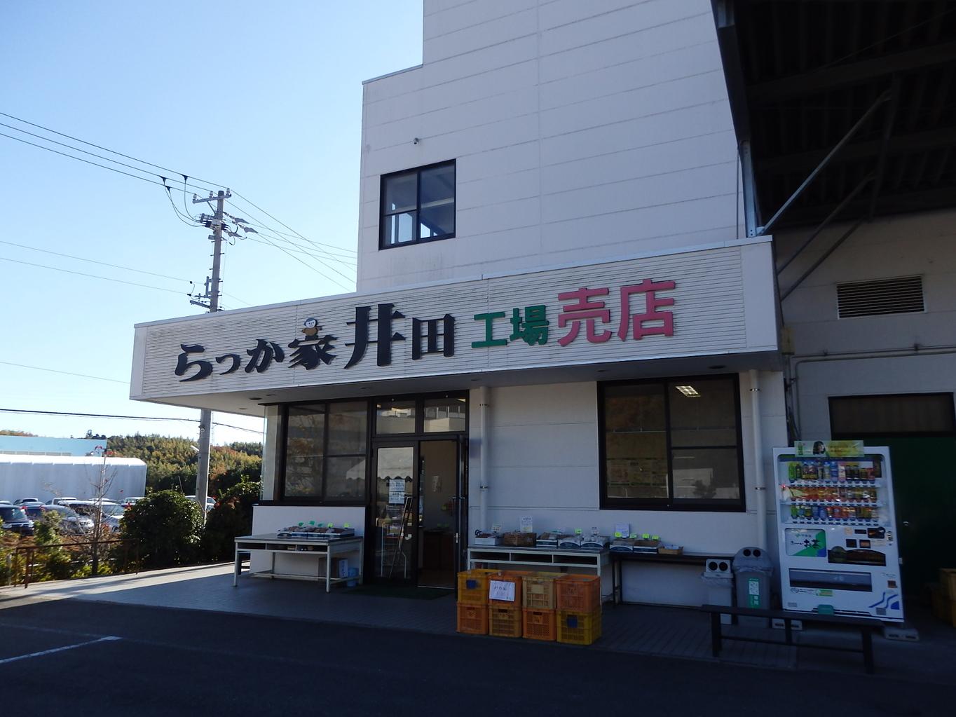 らっか家井田 name=