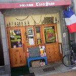 7759264 - フランス国旗が目印!