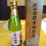 松井酒造 - 金閣寺❗