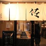 パフェ、珈琲、酒 『佐藤』 -
