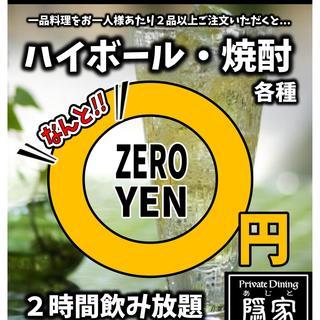 ハイボール・焼酎0円!