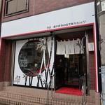 竹末東京Premium - 竹末東京 Premium