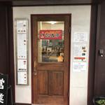 杏亭 - お店の入り口です