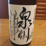 泉川 飛露喜の蔵 地元福島限定酒 純米吟醸