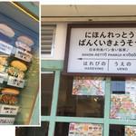 日本列島パン食い協奏 ♪ -