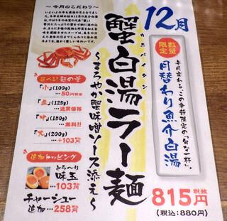 麺と心 7 - 蟹白湯ラー麺(2017年12月限定)(紹介パネル)
