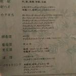 焼肉 炙屋武蔵 - 飲み放題は別料金です!