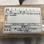 ベーカリー&レストラン 沢村 - タマゴサンド
