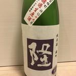 恵比寿 君嶋屋 - 隆 純米酒 備前雄町