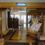 道の駅 宍喰温泉 レストラン アリタリア - レストラン入口