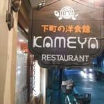 Kitchen KAMEYA 洋食館 - 看板