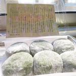 柴崎製菓 - 草餅