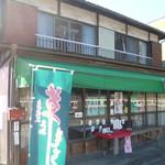 柴崎製菓 - 柴崎製菓