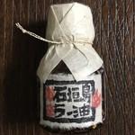 辺銀食堂 - 辺銀食堂の石垣島ラー油 激辛タイプ 898円