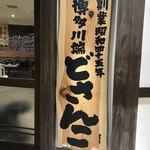博多川端どさんこ -