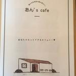 アンズカフェ -