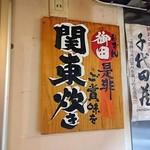 長田いっしん - 関東炊き=おでん