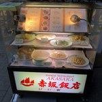 赤坂飯店 -