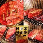 日本焼肉党 - 日本焼肉党 山形牛