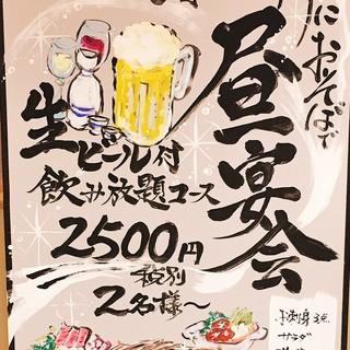 【昼宴会はじめました!】生ビールつき飲み放題コース2500円